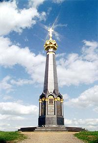 Главный монумент русским воинам - героям Бородинского сражения на Курганной высоте (батарее Раевского). Восстановлен в 1987 г.