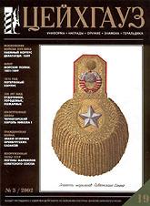Название журнала: Цейхгауз 3 (19) 2002 depositfiles.com unibytes.com rapidgator.net turbobit.net unextfiles.com...