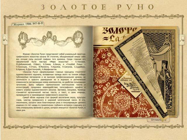 http://www.museum.ru/CPIK_katalog_CD-ROM/ImageCD/1078/10783.jpg