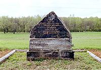 Могила капитана лейб-гвардии Финляндского полка А.Г. Огарева.
