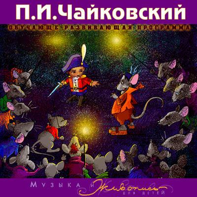К произведениям чайковского картинки