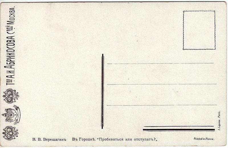 Открытка с обратной стороны фото 44