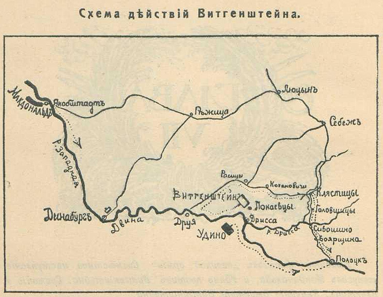 Схема действий Витгенштейна между Динабургом и Полоцком.  Поиск.  Источник информации.
