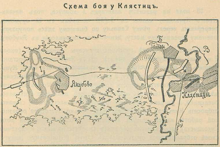 Сражение под Клястицами 1812 год.