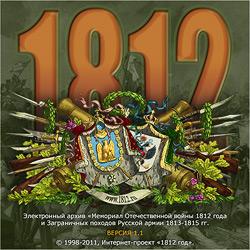 Интернет-проект  1812 год